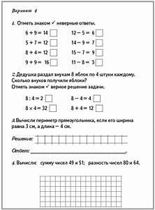 итоговая контрольная работа 2 класс математика