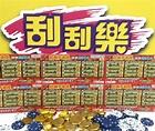 台彩發行新款刮刮樂 「吃角子老虎」頭獎300萬元 - 財經 - 工商