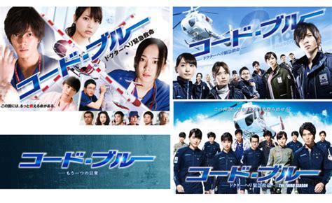 コード ブルー 動画 3 シーズン 3 話