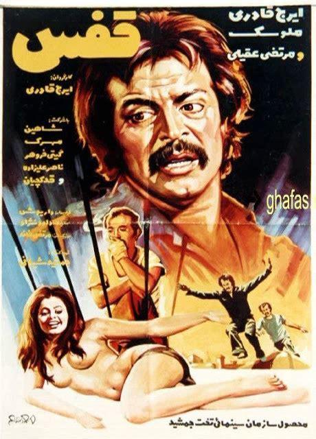 پوسترهای سکسی از فیلم های قدیمی ایرانی مجله فلونز عکس
