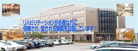 新潟 リハビリテーション 病院