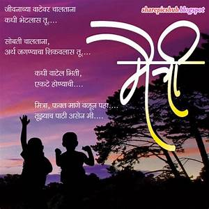 Friendship Day Quote SMS in Marathi | Friendship Day ...