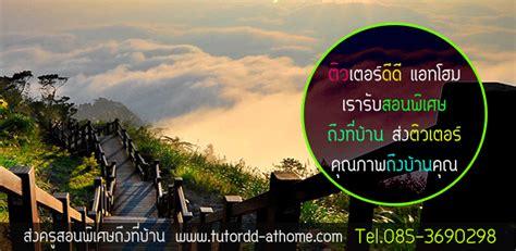 Tutor chula DD: เรียนพิเศษ สังคม ภาษาไทย สอนพิเศษตามบ้าน ...