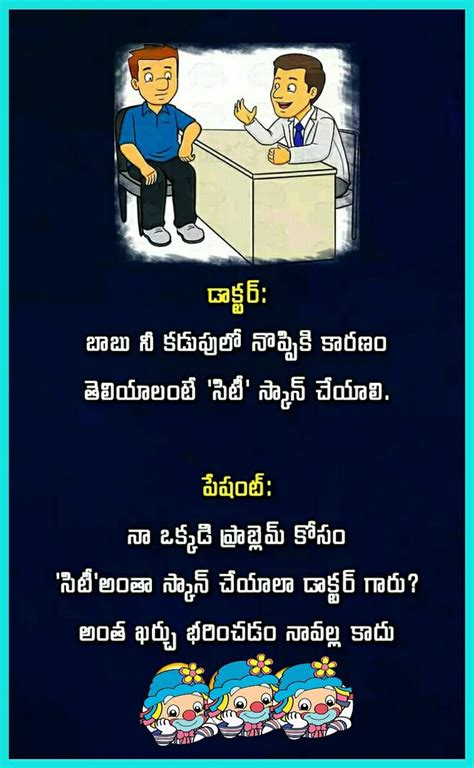 funny saved  sriram  images telugu jokes jokes
