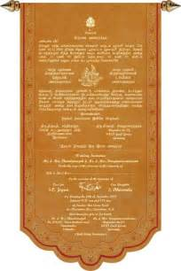 muslim wedding card wording tamil sles tamil printed text tamil printed sles
