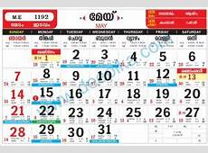 Malayala Manorama Calendar May 2017 Calendar Template 2019