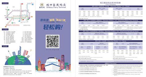 Ferry Hong Kong To Shenzhen by Shekou And Hong Kong Airport Ferry Schedules Guide To