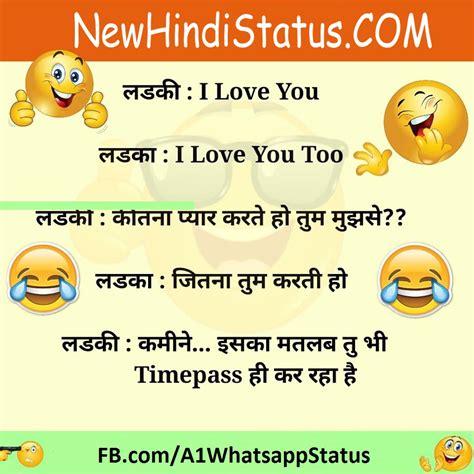 funny whatsapp jokes  hindi hindi shayari
