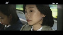 Witch - Korean Movie - Story Trailer - YouTube