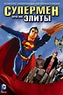 Superman vs. The Elite (2012) • movies.film-cine.com