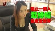 FreeDream飛夢映画 - 阻止一個人戴綠帽可以拯救全世界!? | Facebook