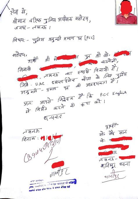 good conduct certificate pcc  india