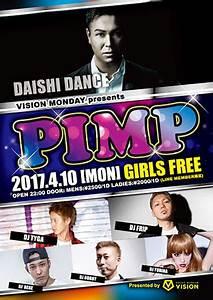 中田ヤスタカ、DAISHI DANCE、DJ KOMORIなど豪華メンバーが集うVISION MONDAY ...