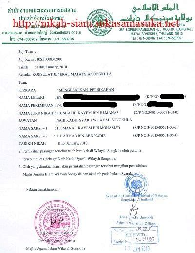 File surat pernyataan cerai diatas hanyalah sekedar contoh saja. Contoh Surat Cerai Nikah Oleh Istri - Surat 34