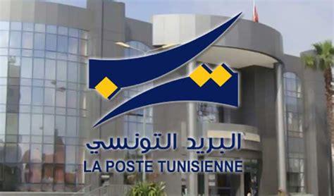 tunisie les guichets de la poste ouverts samedi 24 juin 2017