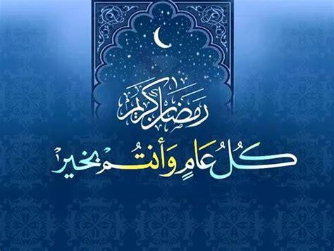 happy ramadan wishes ramzan mubarak wishes