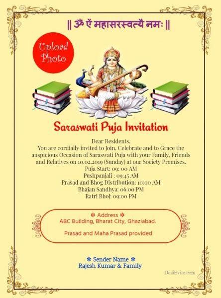 saraswati puja invitation card  hindi