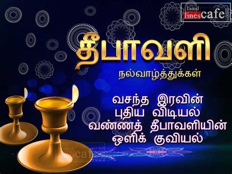 quotes  wishing diwali  images tamillinescafecom