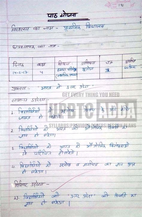 pin by harishchand on hk lesson plan in hindi lesson