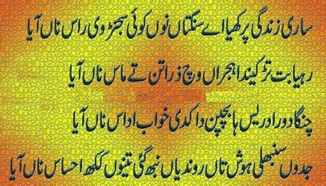 Punjabi Poetry Poetry World Punjabi Poetry Punjabi Shairy Punjabi