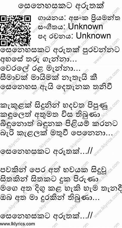 Lyrics Asanka Priyamantha