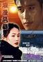 Lang Man Feng Bao 浪漫风暴 Romantic Storm Lyrics 歌詞 With ...