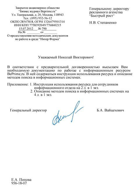как написать письмо азарову дмитрию