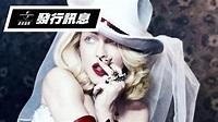 瑪丹娜 Madonna - X夫人 Madame X(前導預告) - YouTube