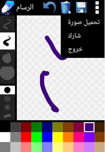 Download برنامج الرسام (الرسم والتلوين) Google Play ...