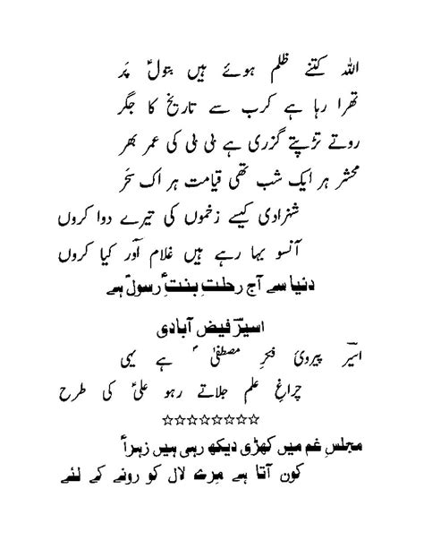 Basta By Sibte Jafar Soz Salam Marsiya Noha: Shahadat bibi Fatima