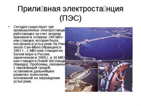 Приливная электростанция • большая российская энциклопедия электронная версия