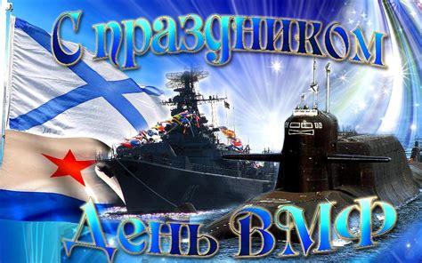 Мой брат, с днем вмф поздравляю! Открытки с Днем Военно Морского Флота 2020