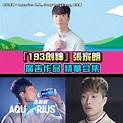 東方新地 - 「193劍神」張家朗 廣告合集   Facebook