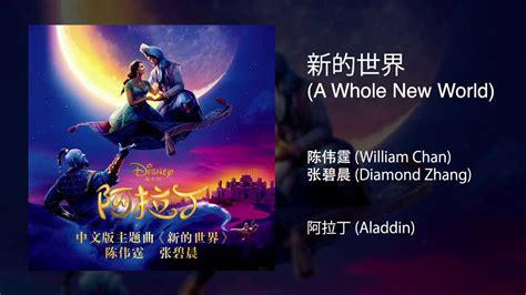 Aladdin 2019 A Whole New World (End Title) Chinese