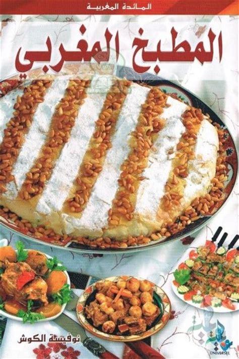 cuisine marocaine version arabe المطبخ المغربي