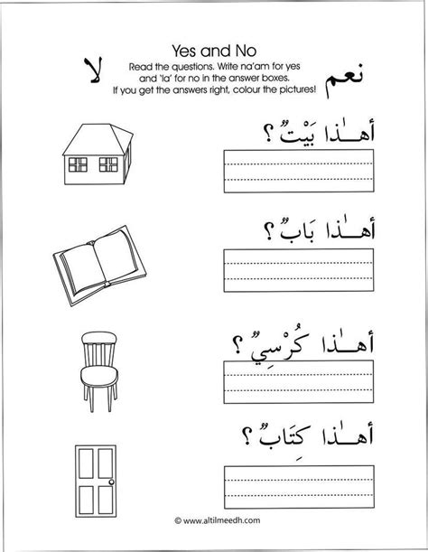 367 Best Arabic Worksheets Images On Pinterest  Arabic Language, Learning Arabic And Arabic Lessons