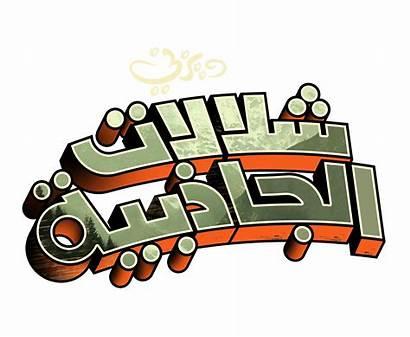 Disney Gravity Arabic Falls Transparent Deviantart Channel