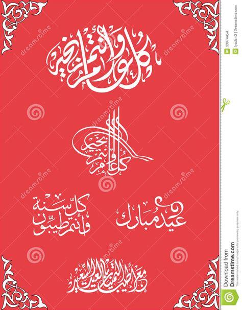 eid al adha arabic islamic calligraphy stock images