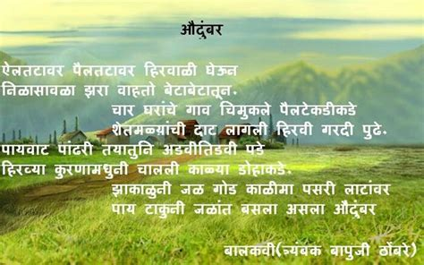 1000+ Images About Marathi Poems On Pinterest