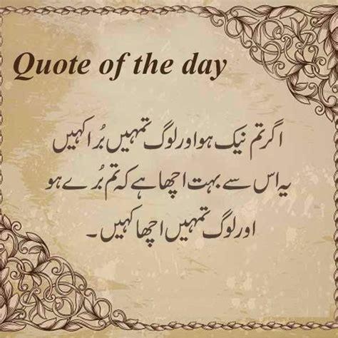 urdu quotes quotesgram