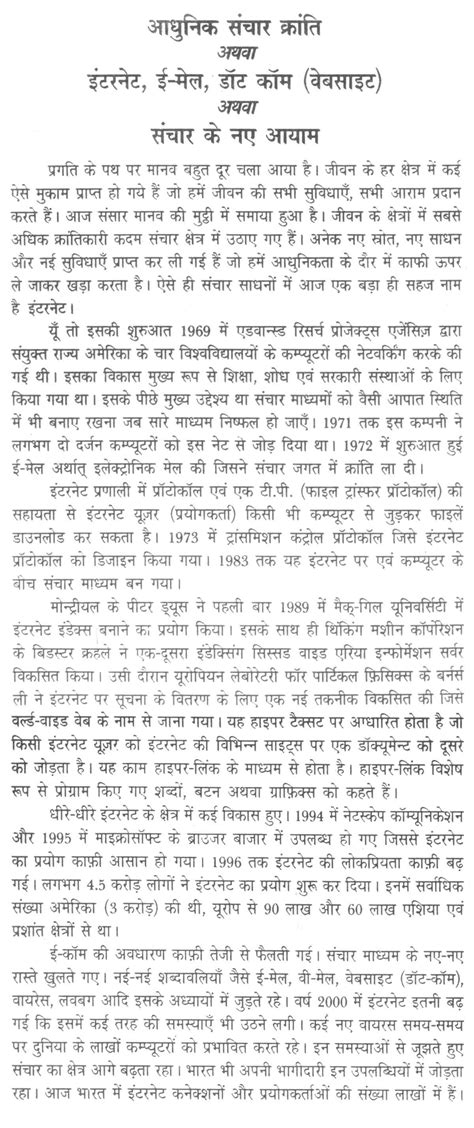 Essay on internet in hindi persuasive writing speech ideas