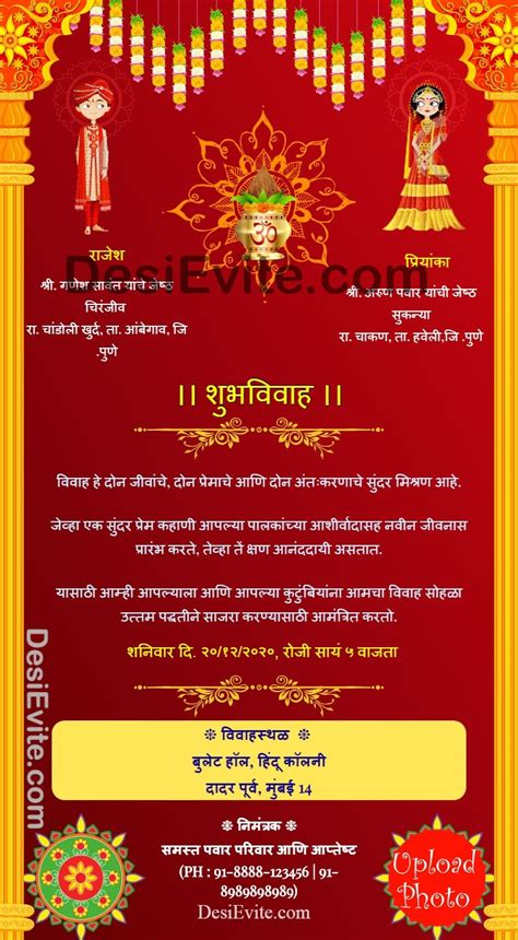 marathi wedding invitation card  aa