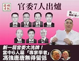 【愛瞞報道】新一屆官委大洗牌!當中6人屬「專家學者」 馮強唐唐無得留低... - 愛瞞日報 Macau Concealers | Facebook