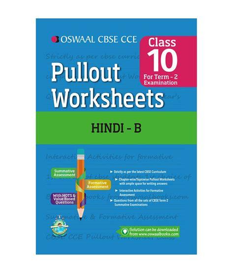 worksheets for class 10 cbse cbse class 10