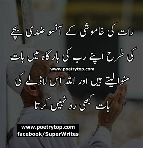 Wallpapers With Quotes In Urdu by Islamic Quotes Urdu Wallpapers Quot Islamic Quotes In Urdu