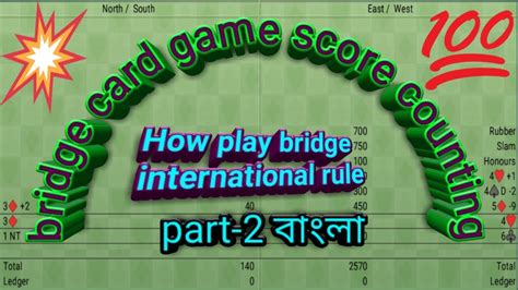 If this sounds like you then i have something to tell you, something that will make you sit up and take notice and. How to play bridge card game| bridge score counting bengali | bridge game| contact bridge (part ...