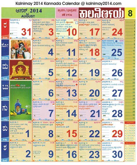 hindu calendar august hindu calendar august