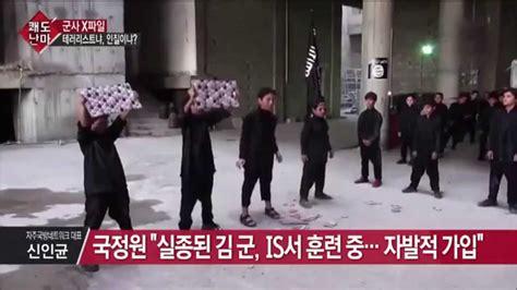 IS 김군 훈련, 최종 테스트에 운명 갈려채널A쾌도난마 810회 YouTube