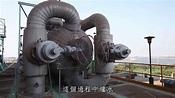 Hsinta Power Plant, Taiwan - YouTube