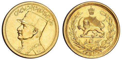 Moneta Persiana by L Oro Di Il Pahlavi E L Azadi